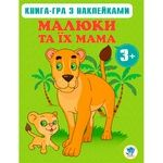 Книга-гра Малюки та їх мама 2 з наліпками
