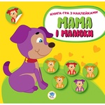 Mom and Kids 2 Puppies Game Book with Stickers