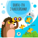 Hedgehogs Applications Book