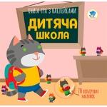 Children's School Applications Book