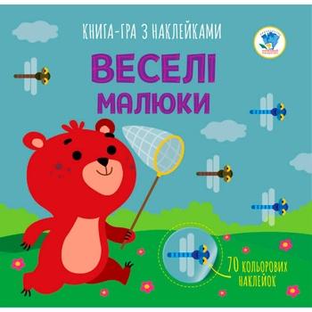 Книга аплікацій Веселі малюки - купити, ціни на CітіМаркет - фото 1