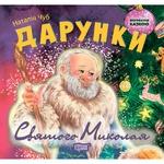 Книга Наталья Чуб Дары Святого Николая