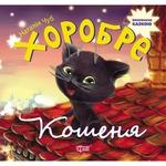 Книга Наталья Чуб Храбрый котенок