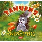 Книга Татьяна Клапчук Зайка-заздрик