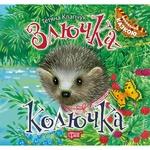 Книга Татьяна Клапчук Злючка-колючка