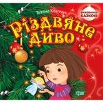 Книга Татьяна Клапчук Рождественское чудо