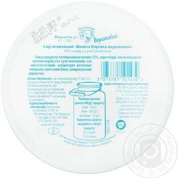 Сыр Веселая Коровка сливочный плавленый 8 порций 45% 140г - купить, цены на Ашан - фото 4
