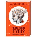 Книга Під редакцією Жана-Франсуа Марміона / Чому люди тупі? Пси