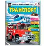 Book Pegas for children Ukraine