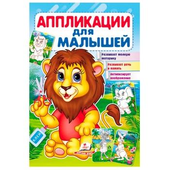 Книга Аплікації для малят Лев