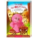 Sasha Dermansky Wonderful Monster in Land of Horrors Book