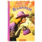 Ronald Dahl Witch Book