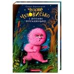 Sasha Dermansky Wonderful Monster and Bad Bad Guy Book