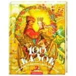 100 Fairy Tales Volume 2 Book