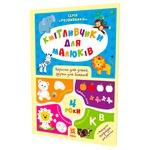 Zirka Smart Book for Kids 4years