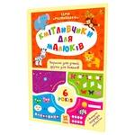 Книга Зірка Кмітливчики для малюків 6роки