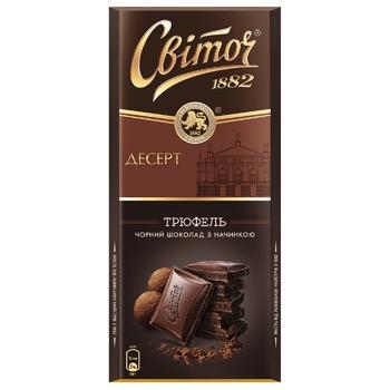 Шоколад СВІТОЧ® Дессерт вкус Трюфель черный с начинкой 90г
