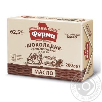Масло Ферма Шоколадне солодковершкове 62,5% 200г - купити, ціни на Восторг - фото 1