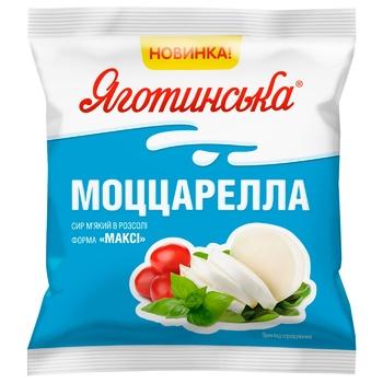 Yagotynska Mozzarella Maxi Soft Cheese in Brine 50% 130g - buy, prices for CityMarket - photo 1