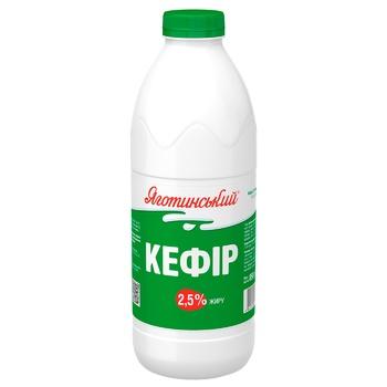 Кефір Яготинське 2.5% 900г