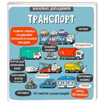 Книга Книголав Маленькие исследователи Транспорт