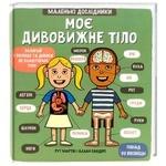 Книга Книголав Маленькі дослідники Моє дивовижне тіло