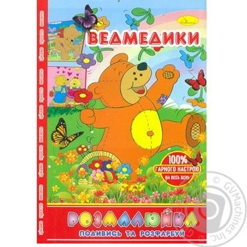 Coloring for children - buy, prices for Auchan - image 1