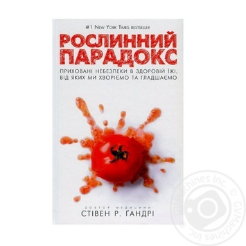 Книга Растительный парадокс