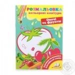 Розмальовка Пегас Кольорові контури Овочі та фрукти