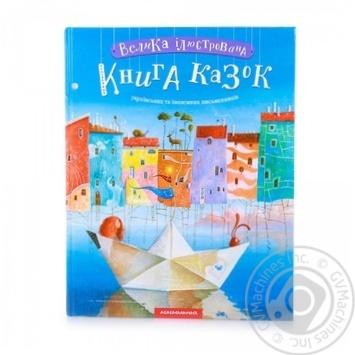 КНИГА.ВЕЛИКА ІЛЮСТРОВАНА КНИГА КАЗОК - купить, цены на Ашан - фото 1