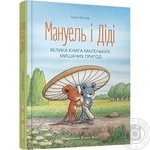 Книга Мануель і Діді В.С.Л.