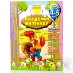 E.S. Ishchuk Academy of Development Book Developmental Tasks for Children 4-5 years
