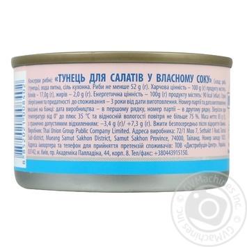 Тунец Аквамарин для салатов в собственном соку 85г - купить, цены на УльтраМаркет - фото 2