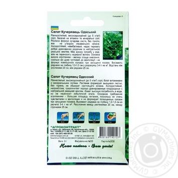 Семена Агроконтракт Салат Кучерявец Одесский 2г - купить, цены на МегаМаркет - фото 2