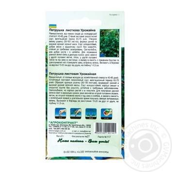Agrocontract Seeds Petrushka Leaf Harvest 2g - buy, prices for MegaMarket - image 2