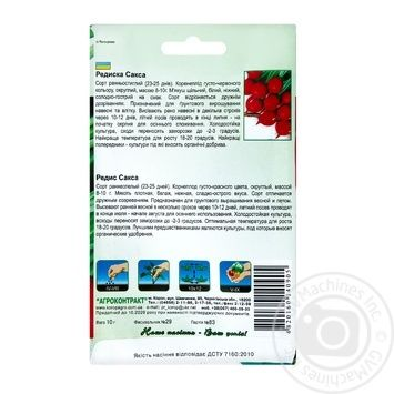 Agrocontract Seeds Radish Saks 10g - buy, prices for MegaMarket - image 2