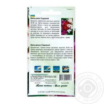 Семена Агроконтракт Цветы Бальзамин 0,5г - купить, цены на МегаМаркет - фото 2