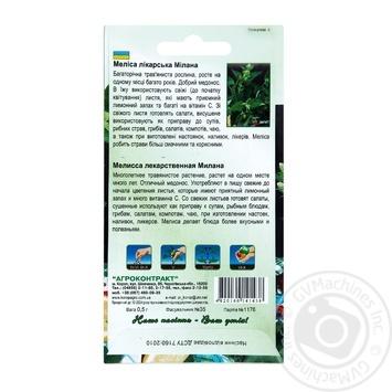 Насіння Агроконтракт Меліса лікарська Мілана 0,5г - купити, ціни на МегаМаркет - фото 2