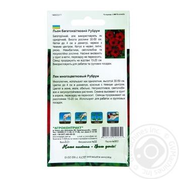 Семена Агроконтракт Цветы Лен многоцветковый 0,3г - купить, цены на МегаМаркет - фото 2