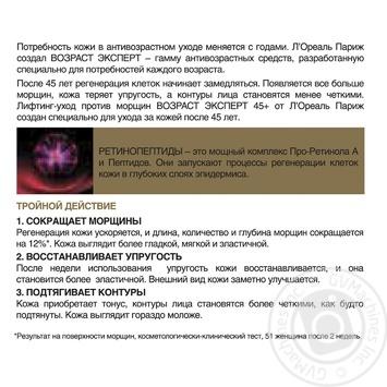 L'Oreal Dermo Expertise Trio Active anti-age care 45+ cream - buy, prices for Novus - image 5