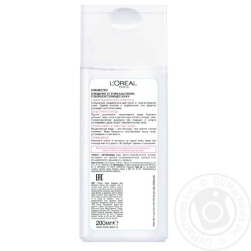 L'Oreal Micelar Water For Makeup Remover - buy, prices for Novus - image 3