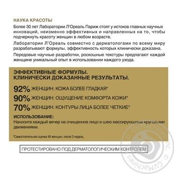 Крем для лица L'oreal Возраст Эксперт Трио актив 55+ ночной 50мл - купить, цены на Novus - фото 5