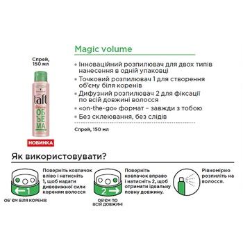 Taft Magic Volume Fixing Spray 150ml - buy, prices for Auchan - photo 2