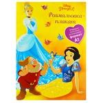 Раскраска-плакат Disney Принцесса А1