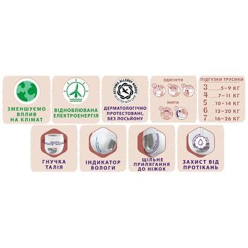 Подгузники-трусики Libero Touch 7 16-26кг 30шт - купить, цены на Восторг - фото 5