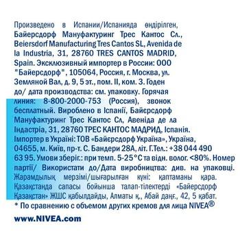 Крем для обличчя Nivea Care 100мл - купити, ціни на Ашан - фото 5