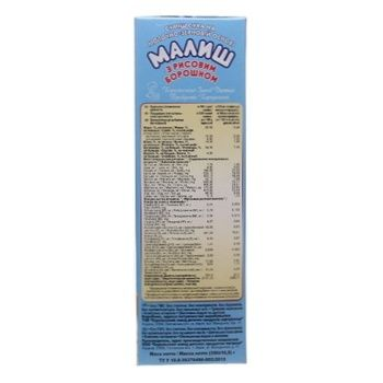 Malysh For Children From 4 Months With Rice Flour Dry Milk-Grain Mixture 350g - buy, prices for CityMarket - photo 2