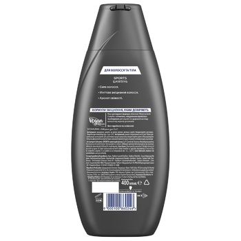 Шампунь Schauma Men Sports для нормальных волос 400мл - купить, цены на СитиМаркет - фото 3