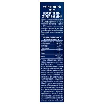 Sandora Cranberry Morce 0,95l - buy, prices for CityMarket - photo 5