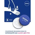 Крем Nivea для кожи универсальный 75мл - купить, цены на МегаМаркет - фото 2